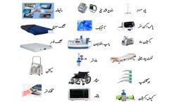 اجاره تجهیزات پزشکی در شیراز