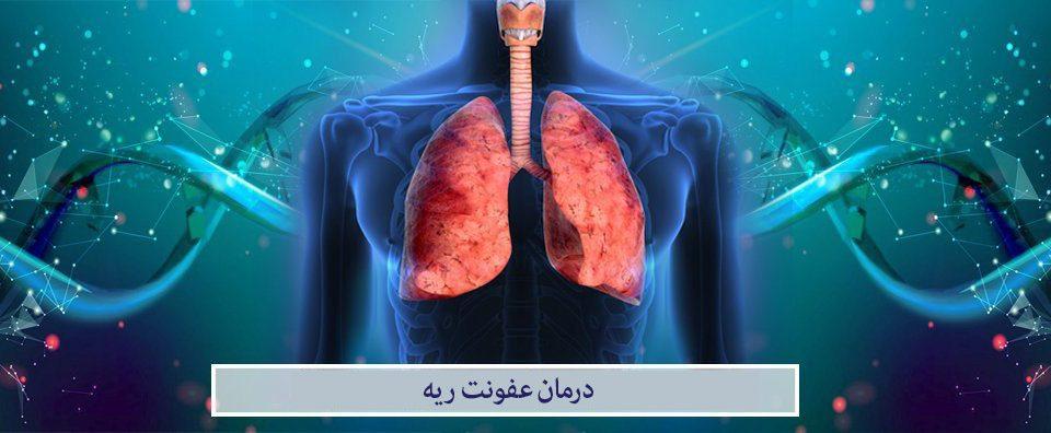 علائم عفونت ریه